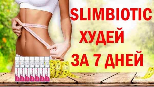 Как быстро похудеть без диет за неделю?