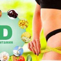 Витамин Д для похудения