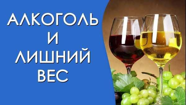 Как алкоголь влияет на вес?