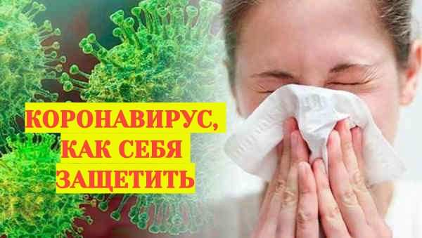 Что нужно делать, чтобы не заразиться коронавирусом?